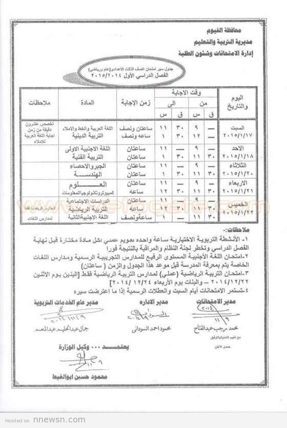 الشهادة الاعدادية الفيوم جدول امتحان الشهادة الاعدادية بالفيوم الترم الاول 2015 موعد امتحانات الصف الثالث الاعدادي