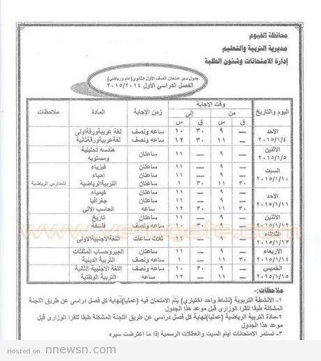 الصف الاول الثانوي الفيوم جدول امتحانات المرحلة الثانوية الفيوم الترم الاول 2015 الصف الاول والثاني الثانوي امتحانات نصف العام
