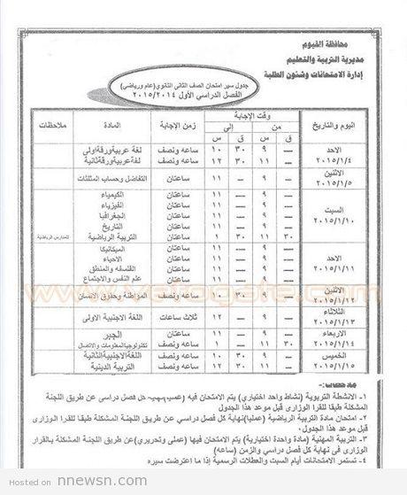 الصف الثاني الثانوي الفيوم جدول امتحانات المرحلة الثانوية الفيوم الترم الاول 2015 الصف الاول والثاني الثانوي امتحانات نصف العام