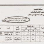 ثالثة ابتدائي الفيوم 150x150 جدول امتحانات صفوف النقل الابتدائي بالفيوم الترم الاول 2015