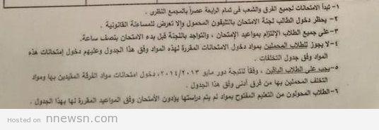 حقوق اسكندرية جدول امتحان كلية الحقوق الاسكندرية الترم الاول 2015 لكل الفرق