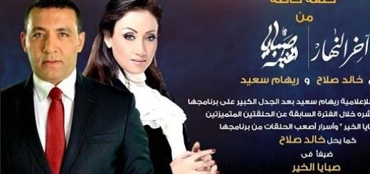 حلقة ريهام سعيد و خالد صلاح صبايا الخير 22-12-2014