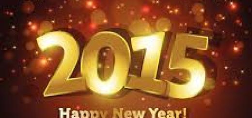 رأس السنة 2015