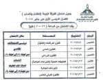 جدول امتحانات كلية الحقوق جامعة عين شمس الترم الاول 2015 كل  الفرق انتظام و انتساب