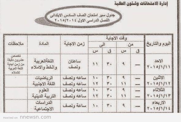 سادسة ابتدائي الفيوم جدول امتحانات الشهادة الابتدائية محافظة الفيوم الترم الاول 2015
