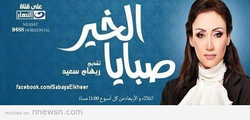 صبايا الخير موعد برنامج صبايا الخير تقديم ريهام سعيد علي قناة النهار العامة