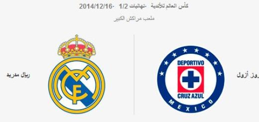 Real Madrid vs Cruz Azul match channels broadcast live