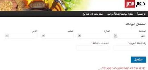 subsidy.egypt.gov.eg موقع دعم مصر 2015 وزارة التموين
