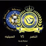 alnasr alsilia match on youtube 21-1-2015