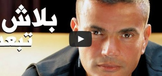 balash tebaed amr diab youtube new song 2015 vodafone egypt