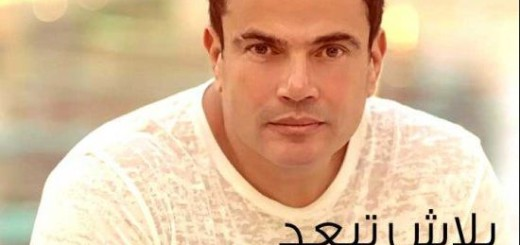 Amr Diab Balash Tebaed lyrics new song 2015 for egypt