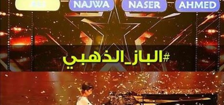 nadia fazy golden buzz arabs got talent 2015
