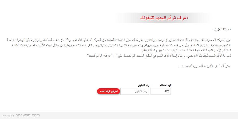رقم تليفون ارضي جديد معرفة رقم تليفونك الارضي الجديد بعد تركيب الفايبر من موقع المصرية للاتصالات