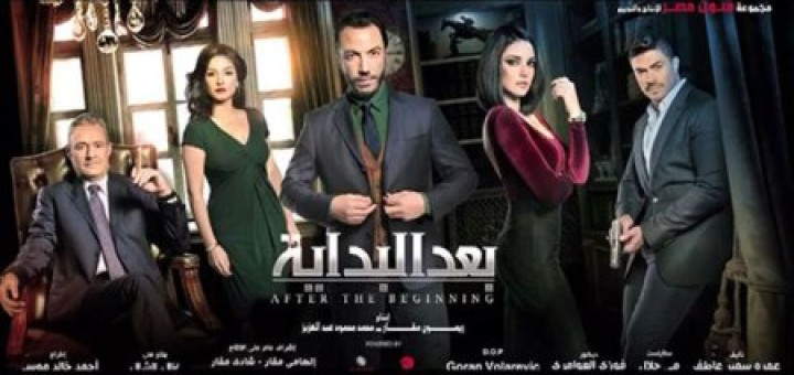 after the beginning series ramadan 2015 show time