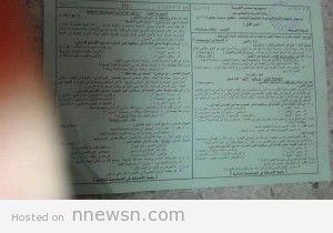 arabic exam thanawya 2015 new system egypt language 300x210 نموذج امتحان اللغة العربية للثانوية العامة 2015 نظام حديث ورقة الامتحان اسئلة ختبار العربي من وزارة التربية والتعليم