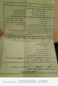 arabic test thanawya 2015 امتحان ثانوية نظام حديث 202x300 نموذج امتحان اللغة العربية للثانوية العامة 2015 نظام حديث ورقة الامتحان اسئلة ختبار العربي من وزارة التربية والتعليم