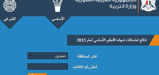 moed.gov.sy syria ninth results 2015 asasy syrianeducation.org.sy