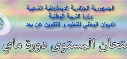 onefd edu dz resultat 2015 inscriptic algeria
