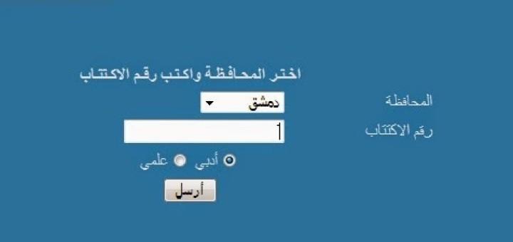 syrianeducation.org.sy results 2015 www.moed.gov.sy
