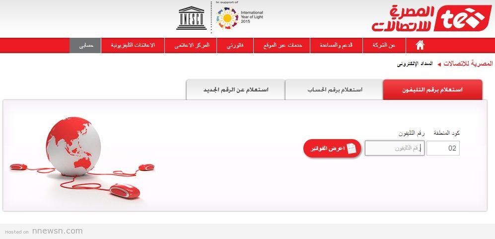 billing فواتير التليفون الارضي لشهر ابريل 2017 الاستعلام عن فاتورة التليفون من المصرية للاتصالات