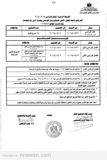 العام الدراسي 2016 مواعيد امتحانات الفصل الدراسي الاول والثاني من وزارة التربية والتعليم 2016