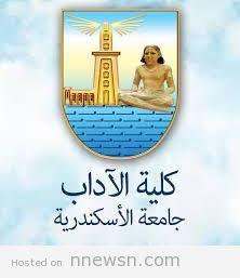 كلية الآداب بجامعة الاسكندرية امتحانات كلية الاداب جامعة الاسكندرية جدول مواعيد , نتائج , ارقام جلوس