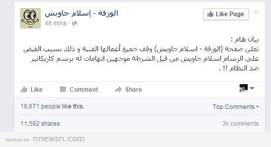 صورة بالصور تفاصيل القبض علي اسلام جاويش صاحب صفحة الورقة