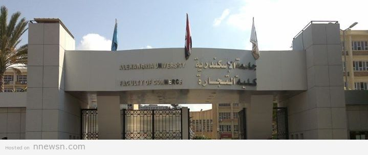 كلية التجارة جامعة الاسكندرية امتحانات كلية التجارة جامعة الاسكندرية جدول مواعيد , نتائج , ارقام جلوس