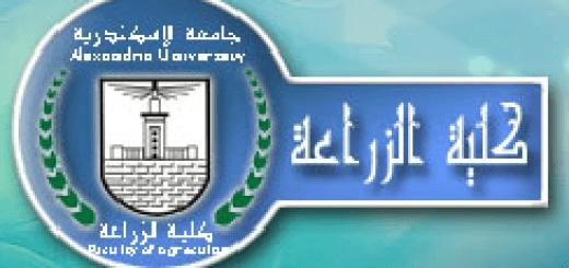 كلية الزراعة جامعة الاسكندرية