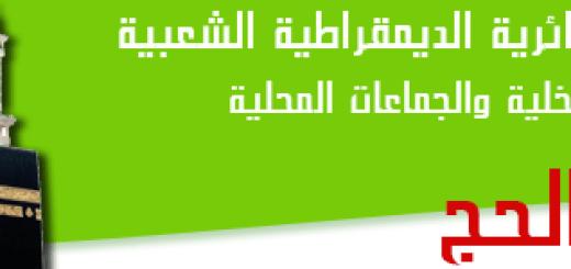 تسجيلات قرعة الحج بالجزائر