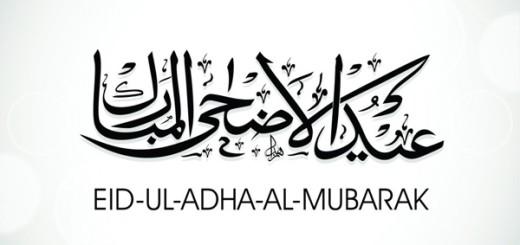 رسائل عيد الاضحي المبارك