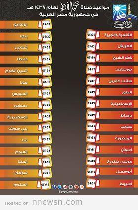صلاة العيد موعد صلاة العيد في مصر 2016 توقيت صلاة عيد الفطر كل المحافظات