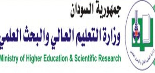 وزارة التعليم العالي السودان