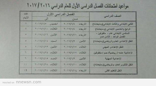 مواعيد امتحانات نصف العام جدول امتحانات نصف العام بالقاهرة 2016/2017 لكل المراحل