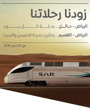 sar حجز تذاكر قطار الحرمين السريع SAR | اسعار التذاكر | خطوط السير